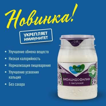 """Новинка весны 2020 – биоацидофилин """"Lactica"""" с лактулозой, 2,5%"""