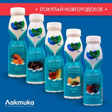 Питьевой йогурт Lactica