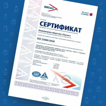 Компания «Лактис» успешно прошла сертификационный аудит по системе ISO 22000:2018 и получила сертификат.