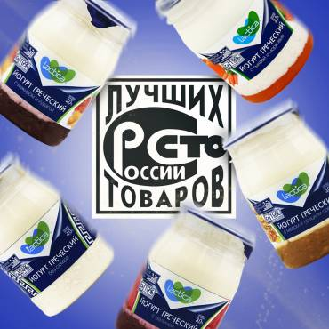 Продукция компании «Лактис» вновь в числе лучших товаров России!