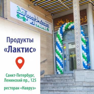 """Открытие магазина """"Продукты Лактис"""" в Санкт-Петербурге!"""