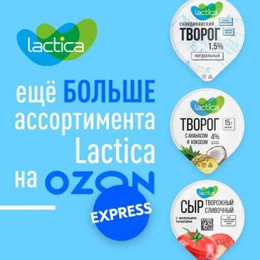 Еще больше ассортимента Lactica на Ozon express!